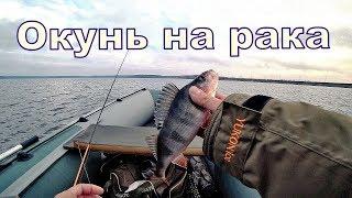 Окунь на рака от Crazy Fish Простая рыбалка