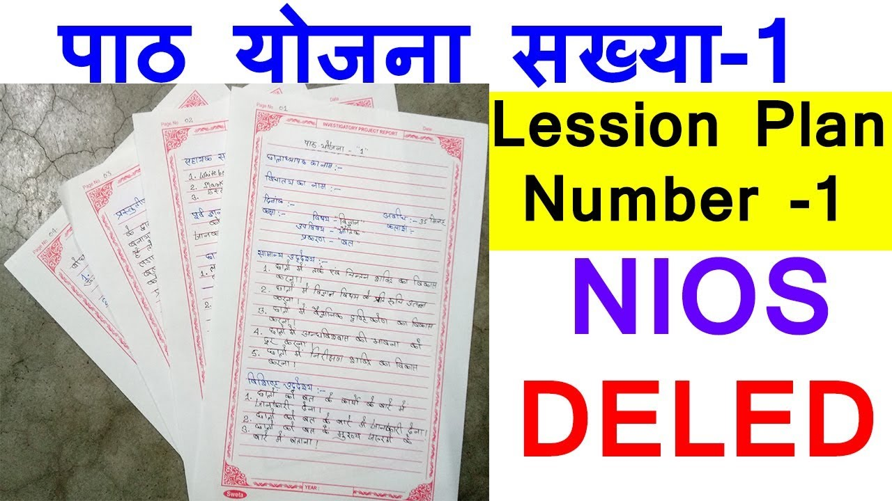 Nios deled Lesson Plan Number - 1 (पाठ योजना सख्या-1) With Pdf File free  download