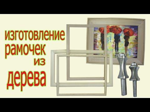 Изготовление рамочек для картин из дерева. The production of wood frames.