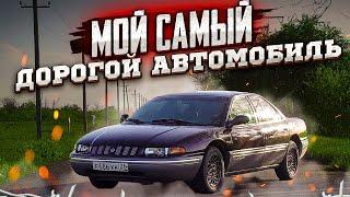 Последний в России Chrysler Concorde