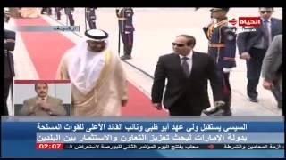 فيديو| السيسي يستقبل ولي عهد أبو ظبي لتعزيز التعاون بين البلدين