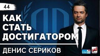 Денис Сериков - Генеральный продюсер 'Радио ENERGY' и 'Like FM': «Как стать достигатором?» Часть 1.