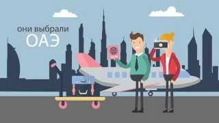 Регистрация компании в ОАЭ | Бизнес в оаэ | Компания в ОАЭ | Как открыть бизнес в ОАЭ(Как открыть компанию в ОАЭ Как получить визу в ОАЭ? Как открыть бизнес в ОАЭ ? - все это в нашем видео. Задайте..., 2015-05-28T09:59:00.000Z)