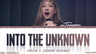 TAEYEON (태연) - 'INTO THE UNKNOWN' (숨겨진 세상) Lyrics [Color Coded_Han_Rom_Eng]
