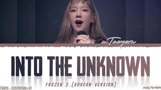 Download lagu TAEYEON (태연) - 'INTO THE UNKNOWN' (숨겨진 세상) Lyrics [Color Coded_Han_Rom_Eng]