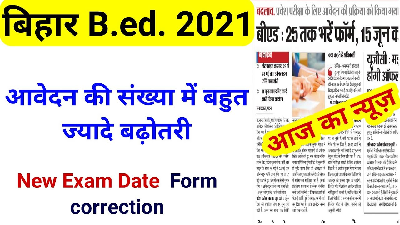Bihar B.ed. Total Form fill up 2021 || exam date ||form correction ,lnmu cet bed entrance,bihar bed