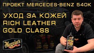 Проект Mercedes Benz 540K уход за кожей Gold Class Rich Leather Meguiar s Украина