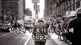 힘들때 위로가 되는 노래 top10
