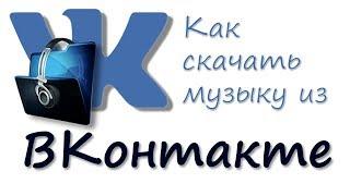 Программа для скачивания музыки ВКонтакте на компьютер и телефон
