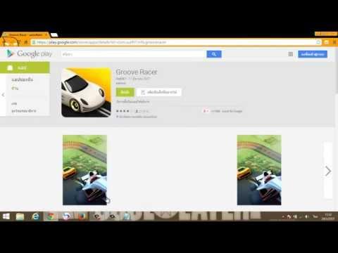 วิธีโหลดเกมในGoogle Play จากคอมลงมือทือ