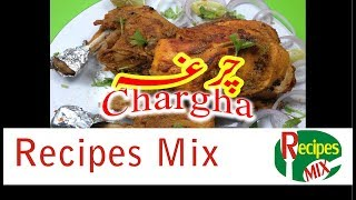Chicken Chargha - Lahori Chargha - Eid Special Recipe by Recipes Mix