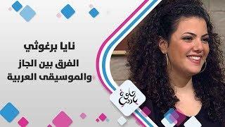 ناي برغوثي - الفرق بين الجاز و الموسيقى العربية - حلوة يا دنيا