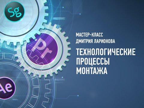Курсы Дмитрий Ларионов