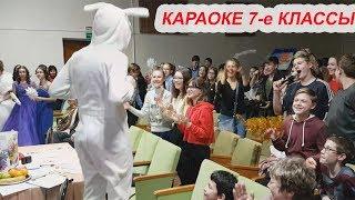 Новогодний концерт. Караоке 7-е классы.