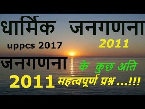 INDIAN CENSUS 2011, UPPCS CENSUS FACTS ON RELIGION 2011