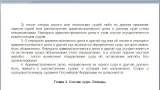 видео Порядок въезда иностранных граждан в Российскую Федерацию и выезда из Российской федерации