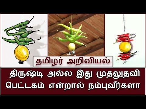 வாசலில் எலுமிச்சையை தொங்கவிடுவது திருஷ்டிக்காக அல்ல | Tamilar Ariviyal - 08 | BioScope