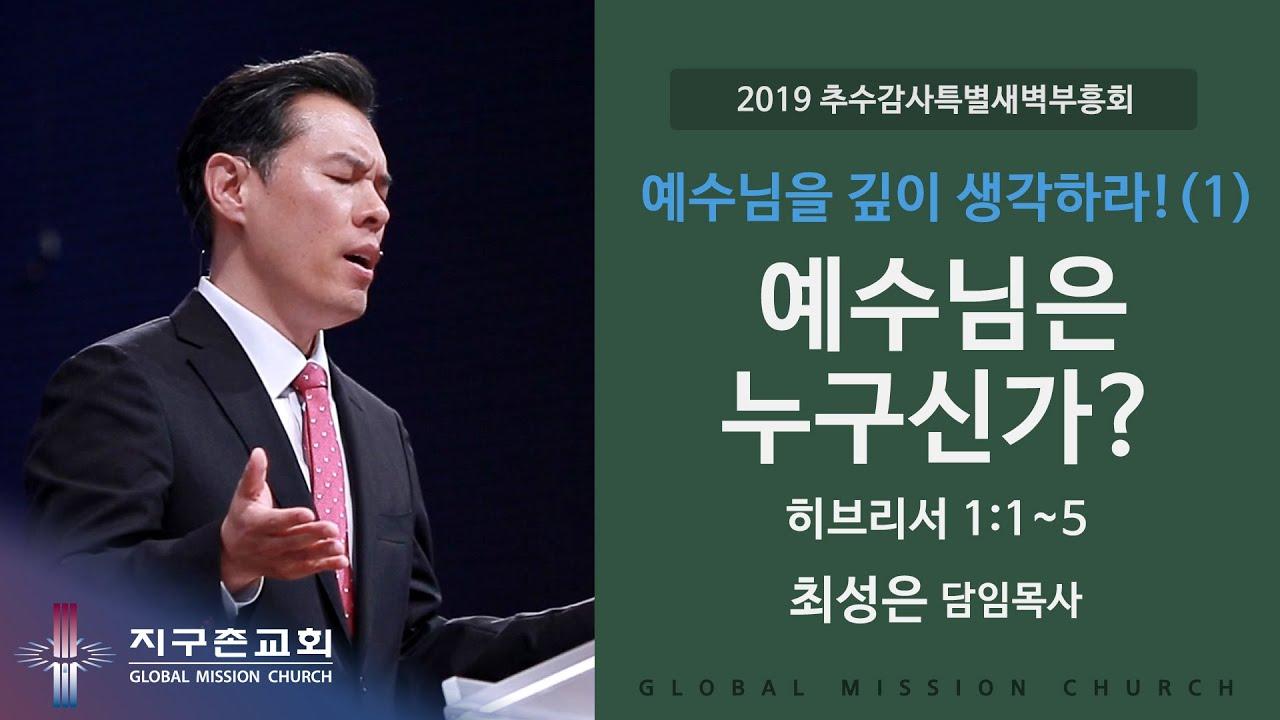 [지구촌교회] 예수님을 깊이 생각하라! (1) / 예수님은 누구신가? / 최성은 목사 / 2019 추수감사특별새벽부흥회