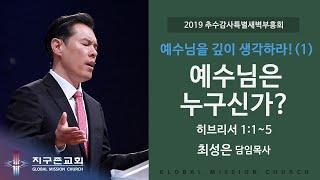 지구촌교회 추수감사 특별새벽부흥회 / 예수님을 깊이 생…