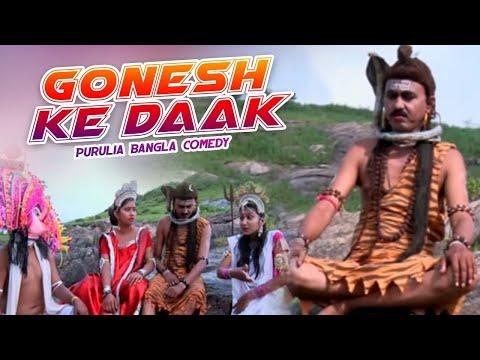 Purulia Video Song 2016 With Dialogue - Gonesh Ke Daak   Purulia Song Album - New Release