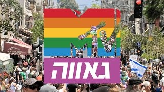 אמטיוי ישראל במצעד הגאווה 2015 תל אביב