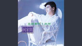 Wo Yi Zhi Yi Wei Shi Wo