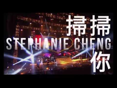 鄭融 Stephanie Cheng - 掃掃你 LIVE LIKE 18 CONCERT 2013 Teaser [Official] [官方]
