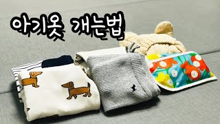 아기옷 개는법! 이 영상 하나면 끝!!