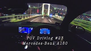 【POV Drivlog #23】新型メルセデスベンツA180で首都高をドライブ Mercedes-Benz A180【試乗】
