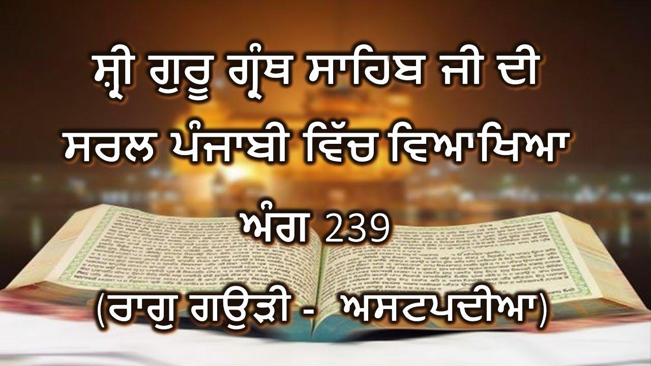 Shri Guru Granth Sahib G Punjabi Explanation Page 239    Raag Gauri - Ashtpadian   