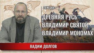 Древняя Русь. От Владимира Святого до Мономаха