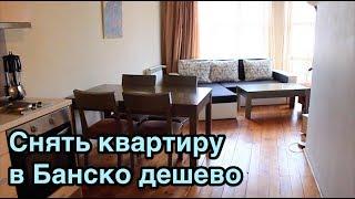 Аренда жилья в Банско: квартиры и дом для большой компании