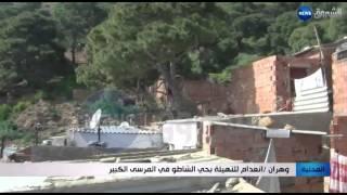 وهران / إنعدام للتهيئة بحي الشاطو في المرسى الكبير