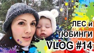 VLOG 13 Отдых с семьей: Тюбинги. Фитнес-мама Светлана Савичева
