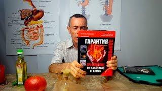 ГАРАНТИЯ ЗДОРОВЬЯ! ЯПОНСКАЯ СИСТЕМА ДОЛГОЛЕТИЯ! Лучшее лекарство в мире доктора Зал....!