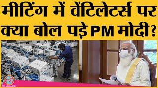 Download Covid पर high-level meeting में PM Modi ने  ventilators को लेकर दिए निर्देश |  corona rural areas