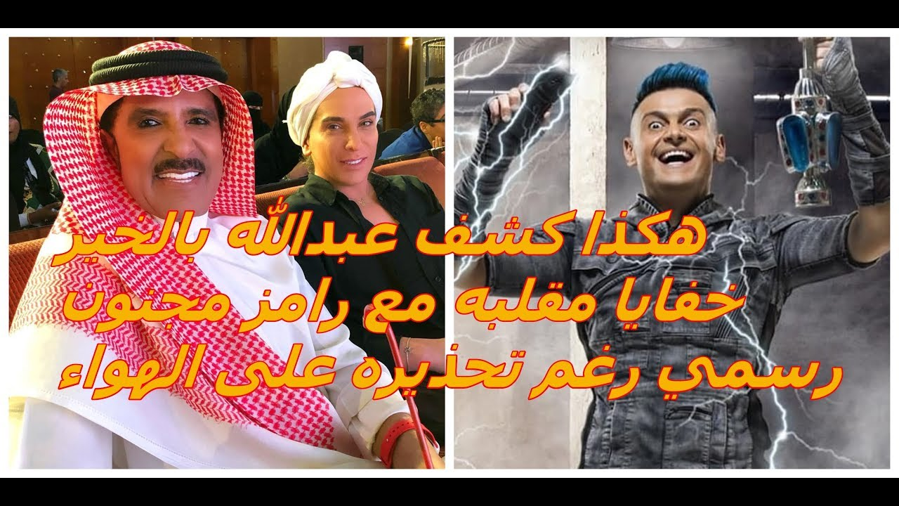 رامز وعبدالله بالخير