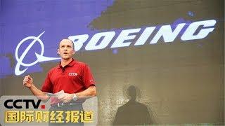 [国际财经报道]热点扫描 波音新机型777X暂停测试  CCTV财经
