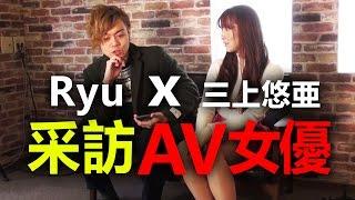 RYU采訪日本第一AV女優三上悠亜!〇〇是裝的??