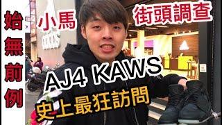 拿著Nike Jordan 4 x KAWS訪問adidas店員!|小馬街頭訪問|XiaoMa小馬