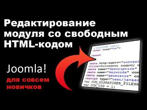 Как редактировать модуль HTML-код в Joomla. Для совсем новичков.