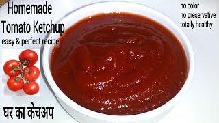 Kissan जैसा गाढा टमाटर केचअप घर पर आसानी से कैसे बनाये || Full Perfect Homemade Tomato Ketchup
