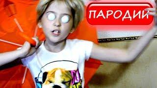 Клип ПАРОДИИ Элджей Бузова T-Fest Четыре дочуры