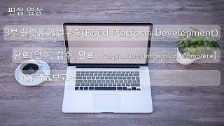 [편집] 3부. 플랫폼 개발구축(Build Platfo…