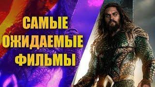 ЛУЧШИЕ ТРЕЙЛЕРЫ с Comic - Con 2018.