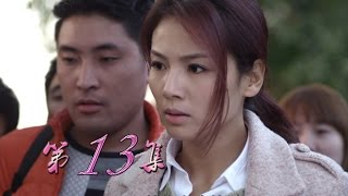 下一站婚姻 13丨The Next Station Is Marriage 13
