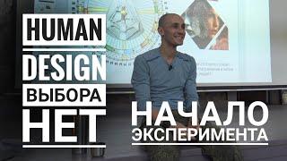 Дизайн Человека - в чем смысл, если выбора нет? Начало эксперимента
