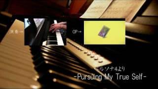 ペルソナ4 op pursuing my true self ピアノ演奏 hd推奨