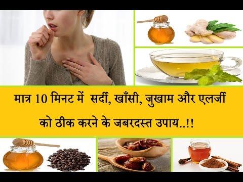 मात्र 10 मिनट में  सर्दी, खाँसी, जुखाम और एलर्जी को ठीक करने के जबरदस्त उपाय..!!