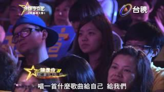 HD 高清 《金牌麥克風》真理大學-陳彥伶 演唱 傻孩子/閻韋伶
